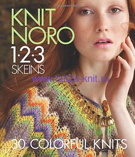 Noro NORO: KNIT NORO 1-2-3 SKEINS