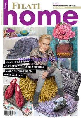Lana Grossa HOME #58