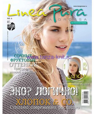 Lana Grossa LINEA PURA #6