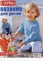 Сабрина. Вязание для детей № 5, 2010