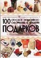 100 способов эксклюзивного оформления и украшения подарков (А.С.Мурзина)